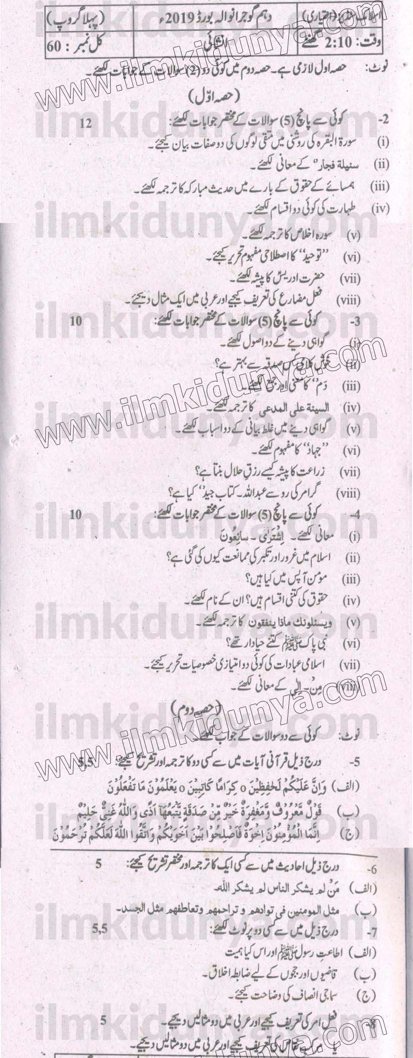 Past Papers 2019 Gujranwala Board 10th Class Islamic