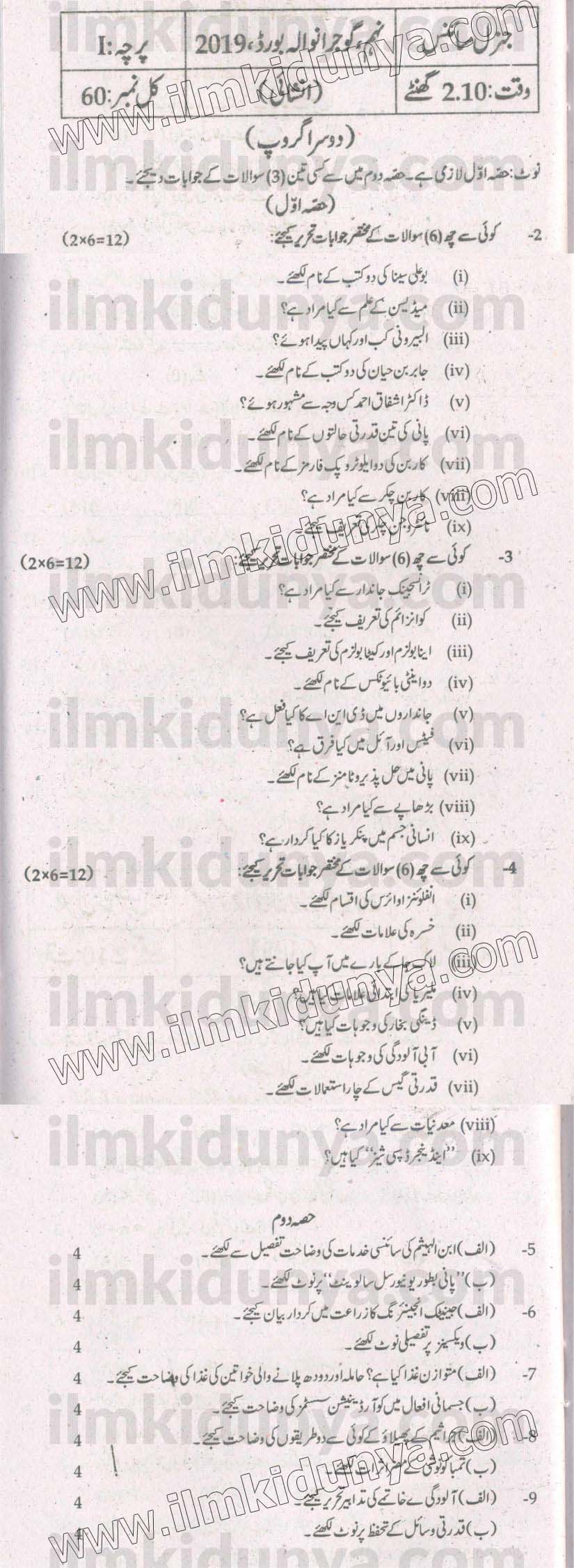 Past Papers 2019 Gujranwala Board 9th Class General