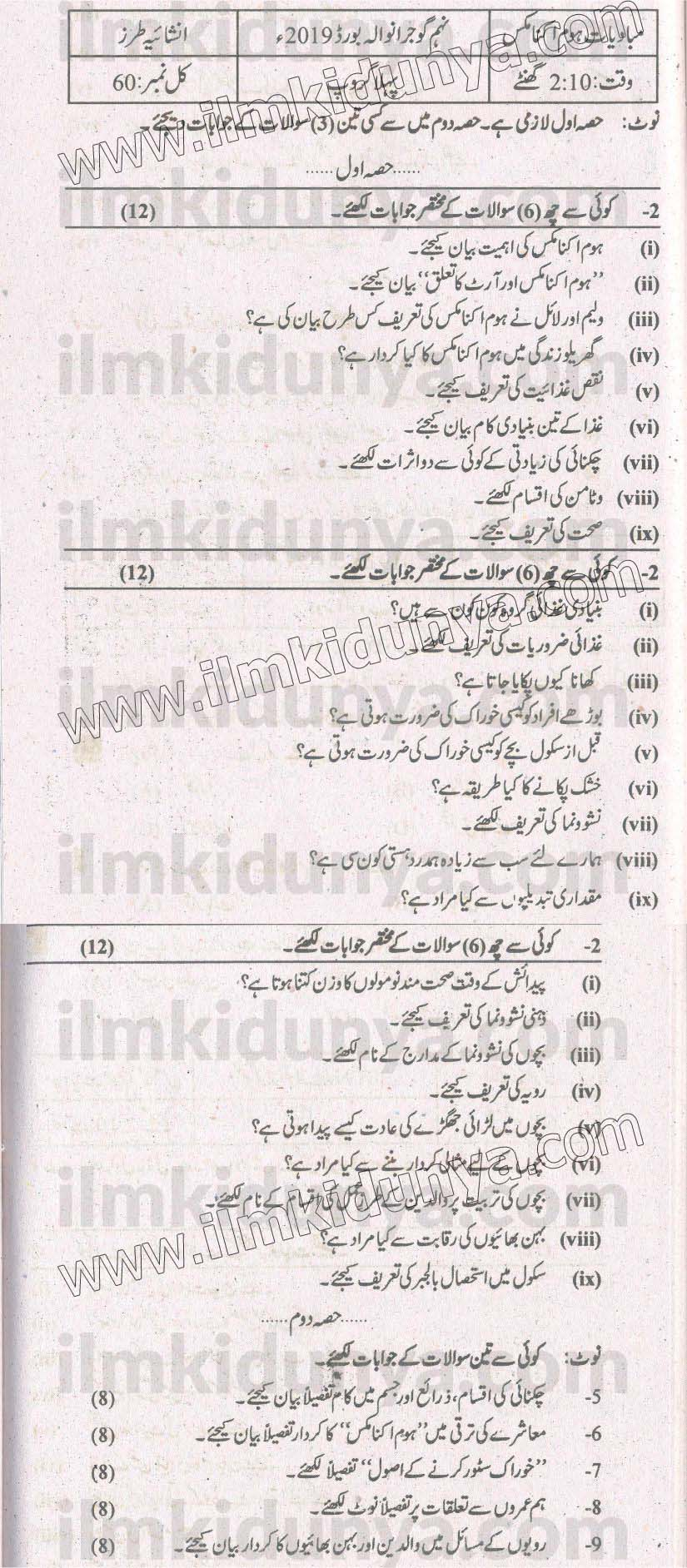 Past Papers 2019 Gujranwala Board 9th Class Mubadiat Home