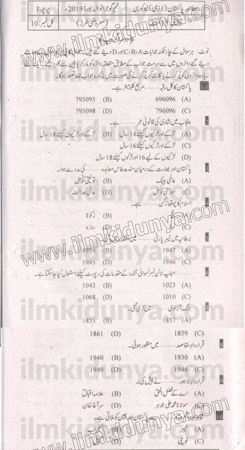 Past Papers 2019 Gujranwala Board 9th Class Pak Studies