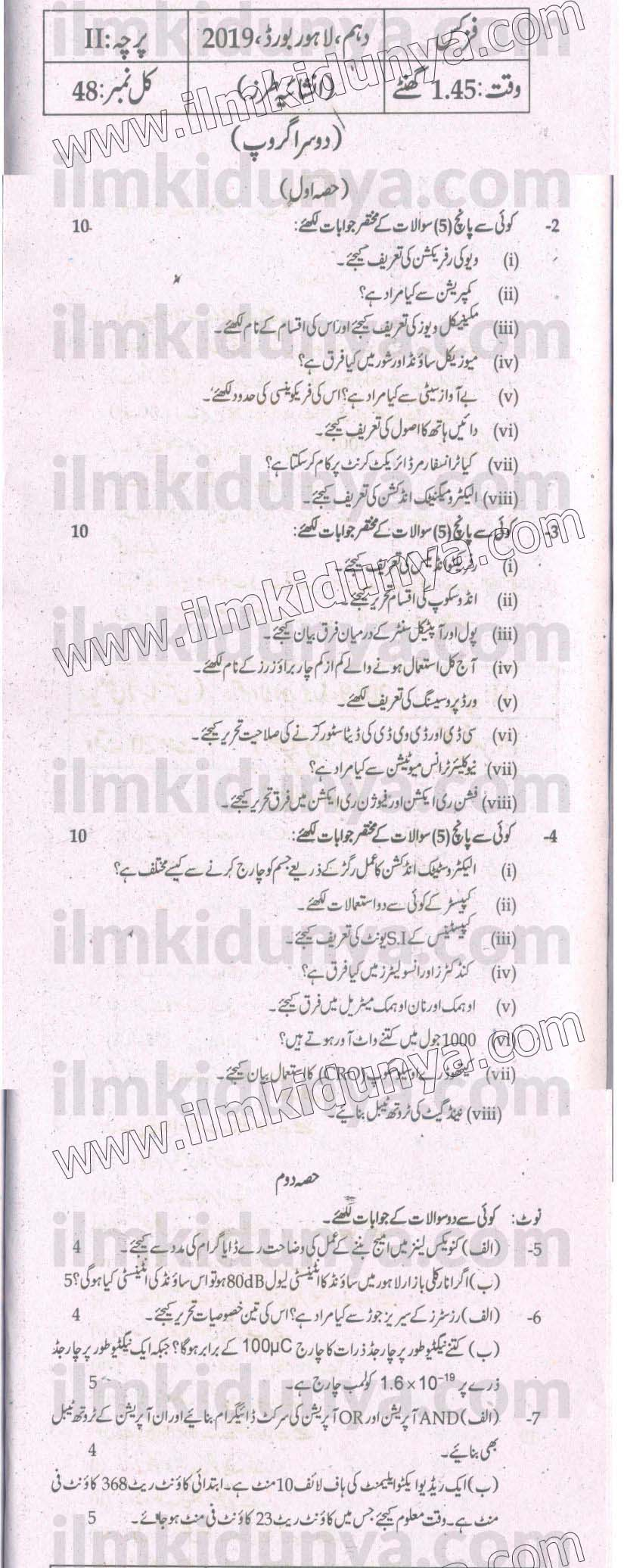 Past Papers 2019 Lahore Board 10th Class Physics Group II