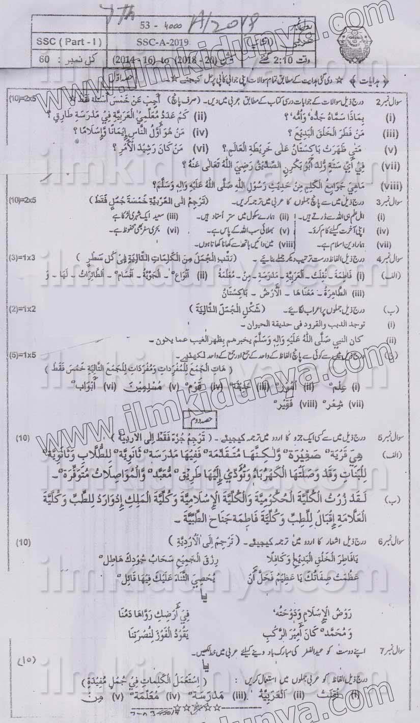 Past Paper 2019 Bahawalpur Board 9th Class Arabic Subjective