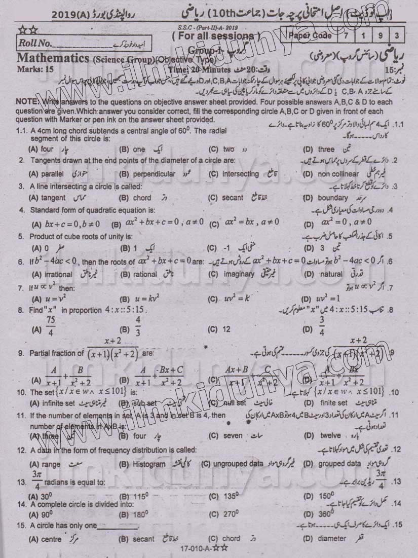 Past Paper 2019 Rawalpindi Board 10th Class Mathematics