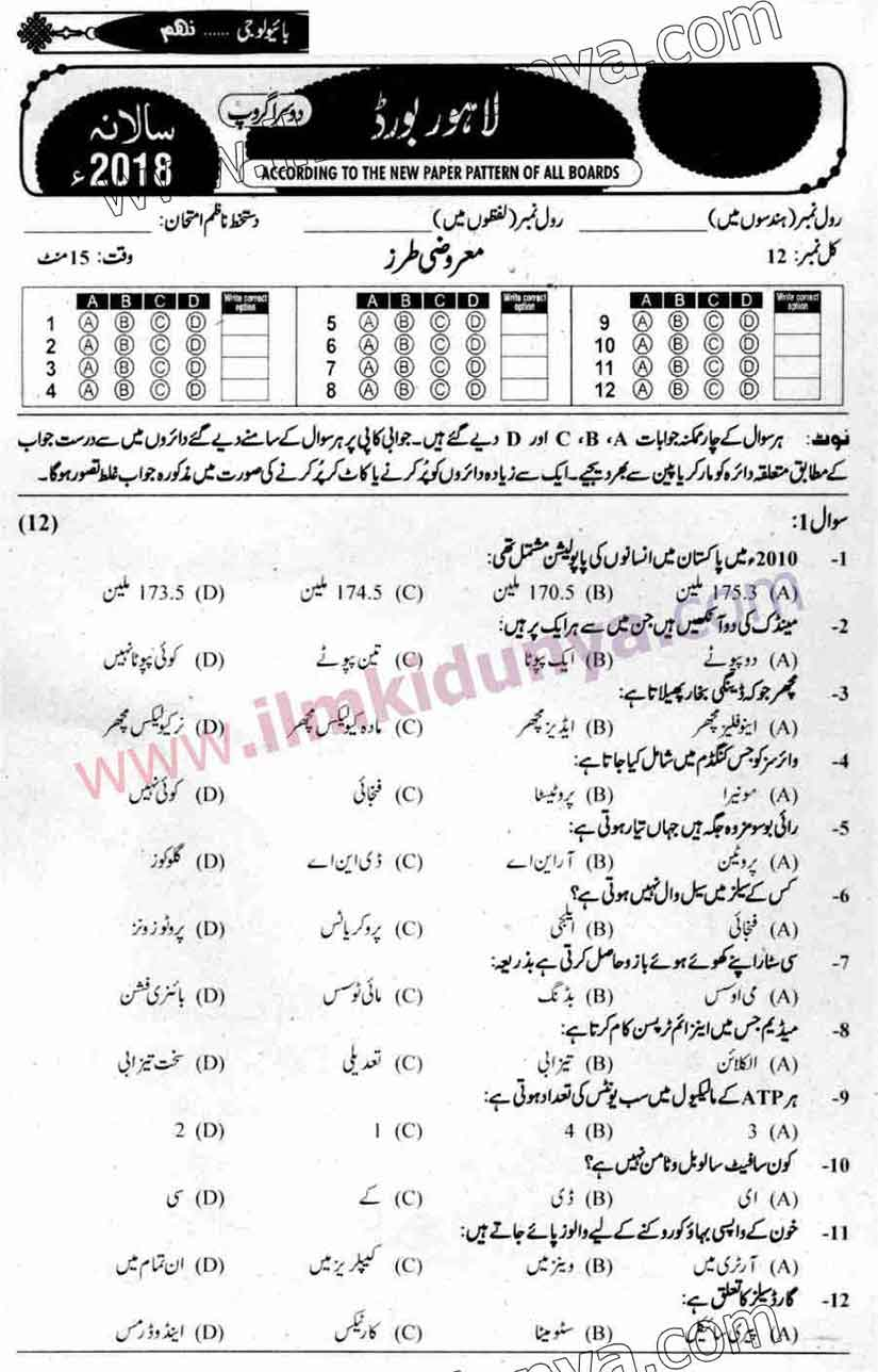 past papers 2018 lahore board 9th class biology group II