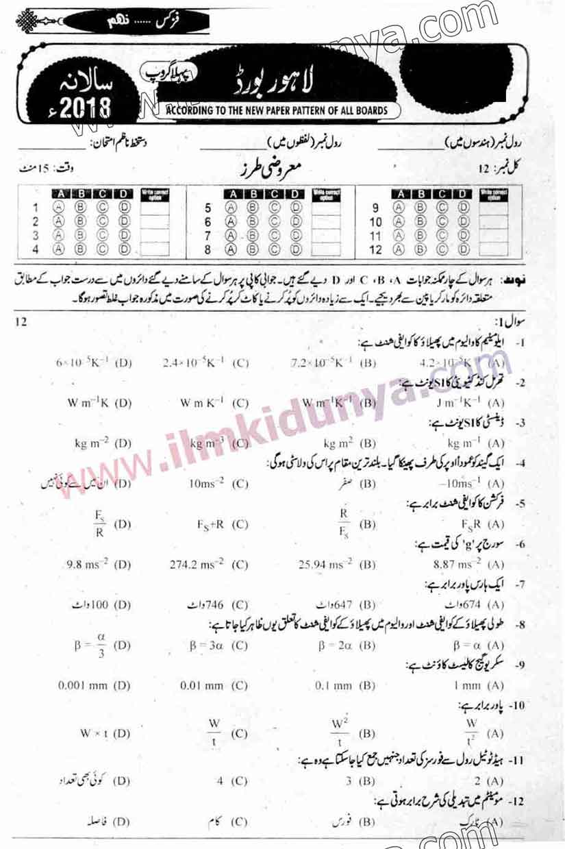 past papers 2018 lahore board 9th class physics group I