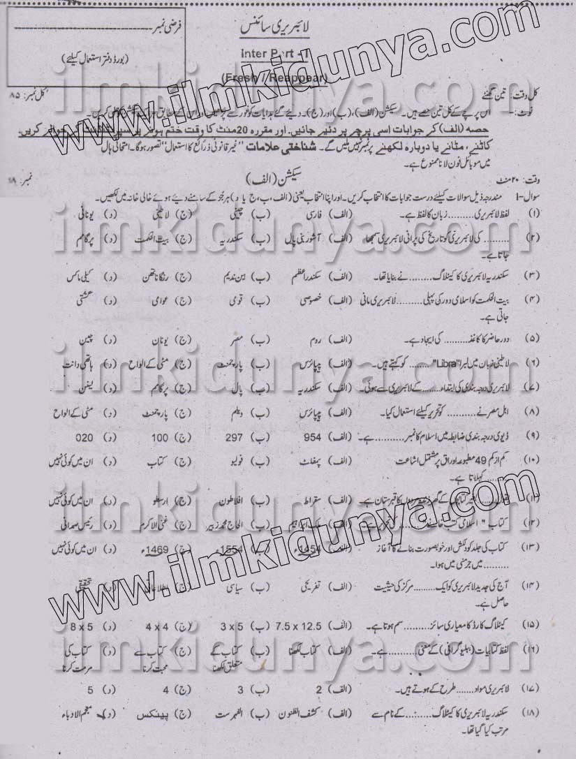 past paper 2014 peshawar board inter I library science