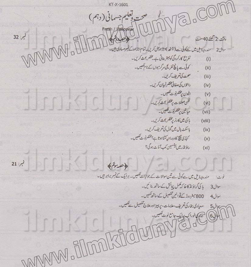 Past Paper 2016 Kohat board 10th class health and Physical