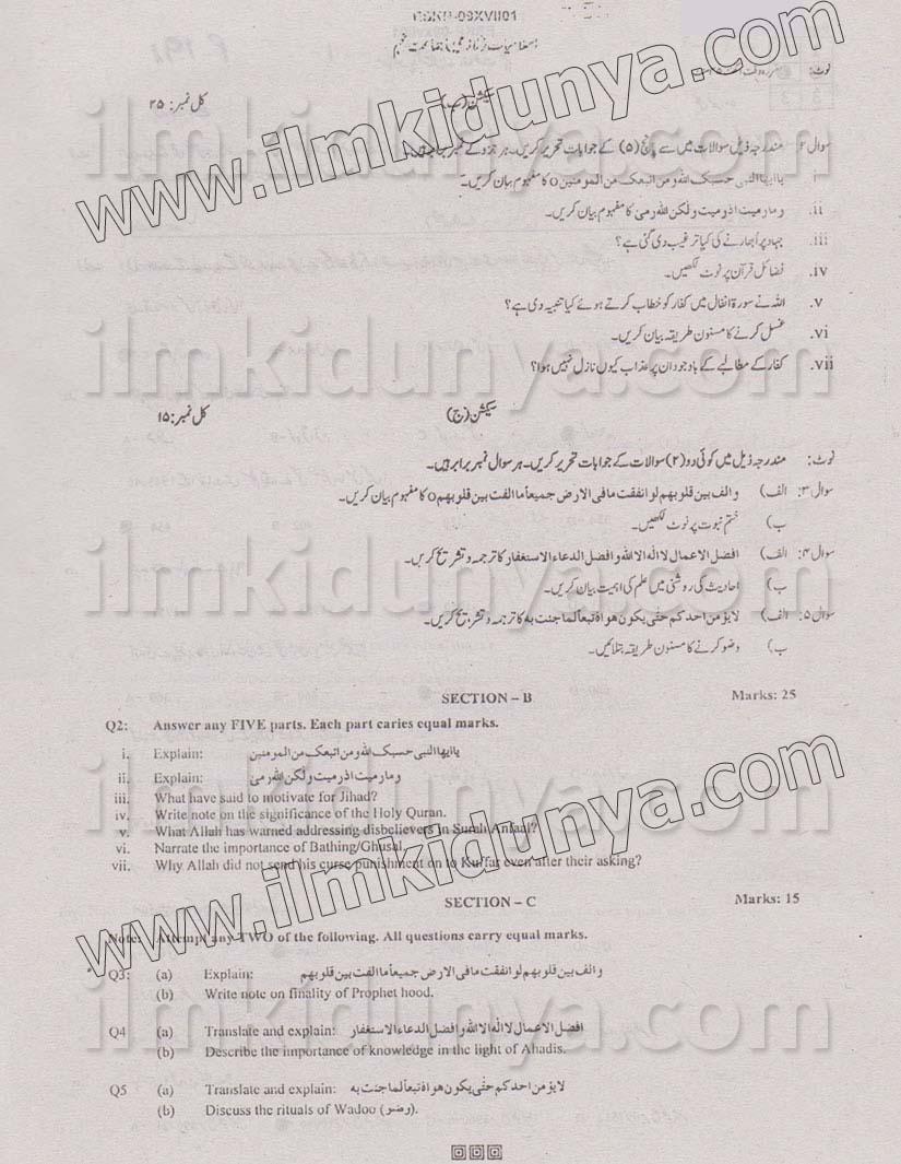past paper 2017 malakand board 9th class islamiat