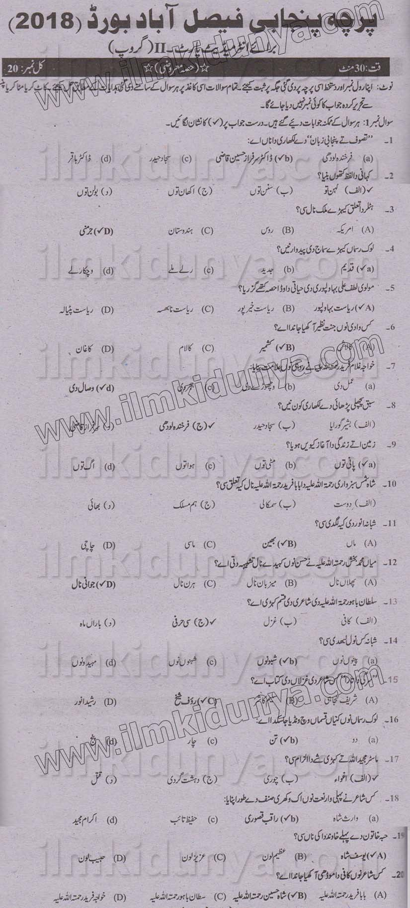 past paper 2018 faisalabad board inter part (II) punjabi