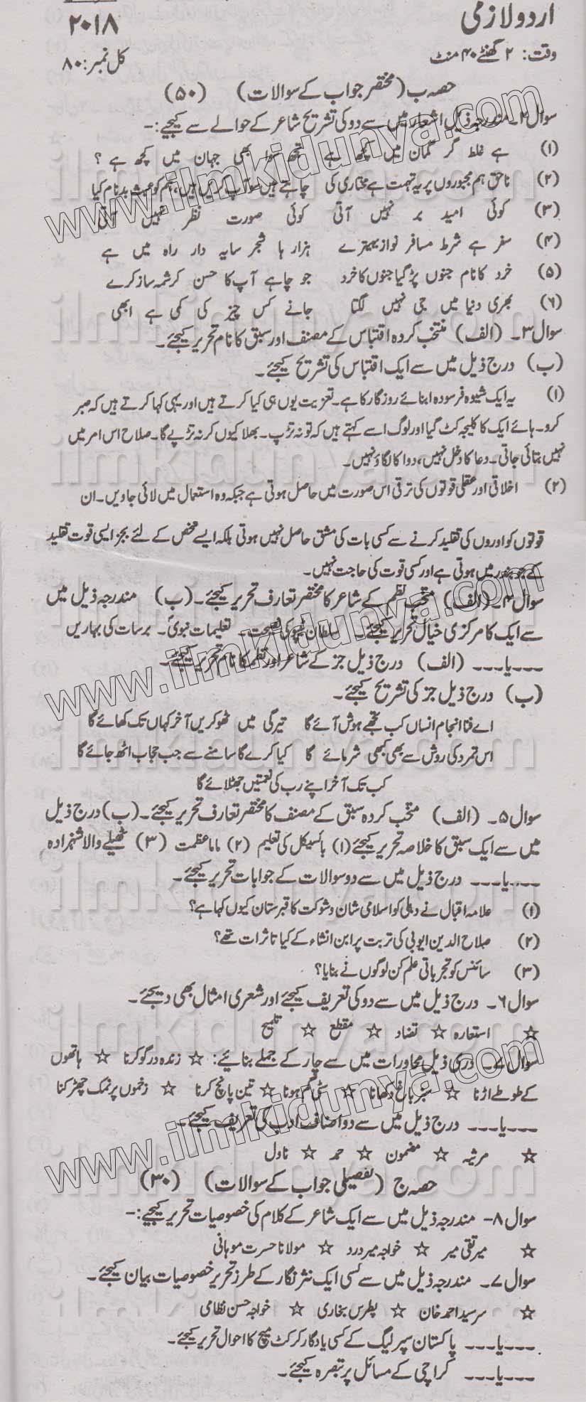 past paper 2018 karachi board inter part I urdu compulsory