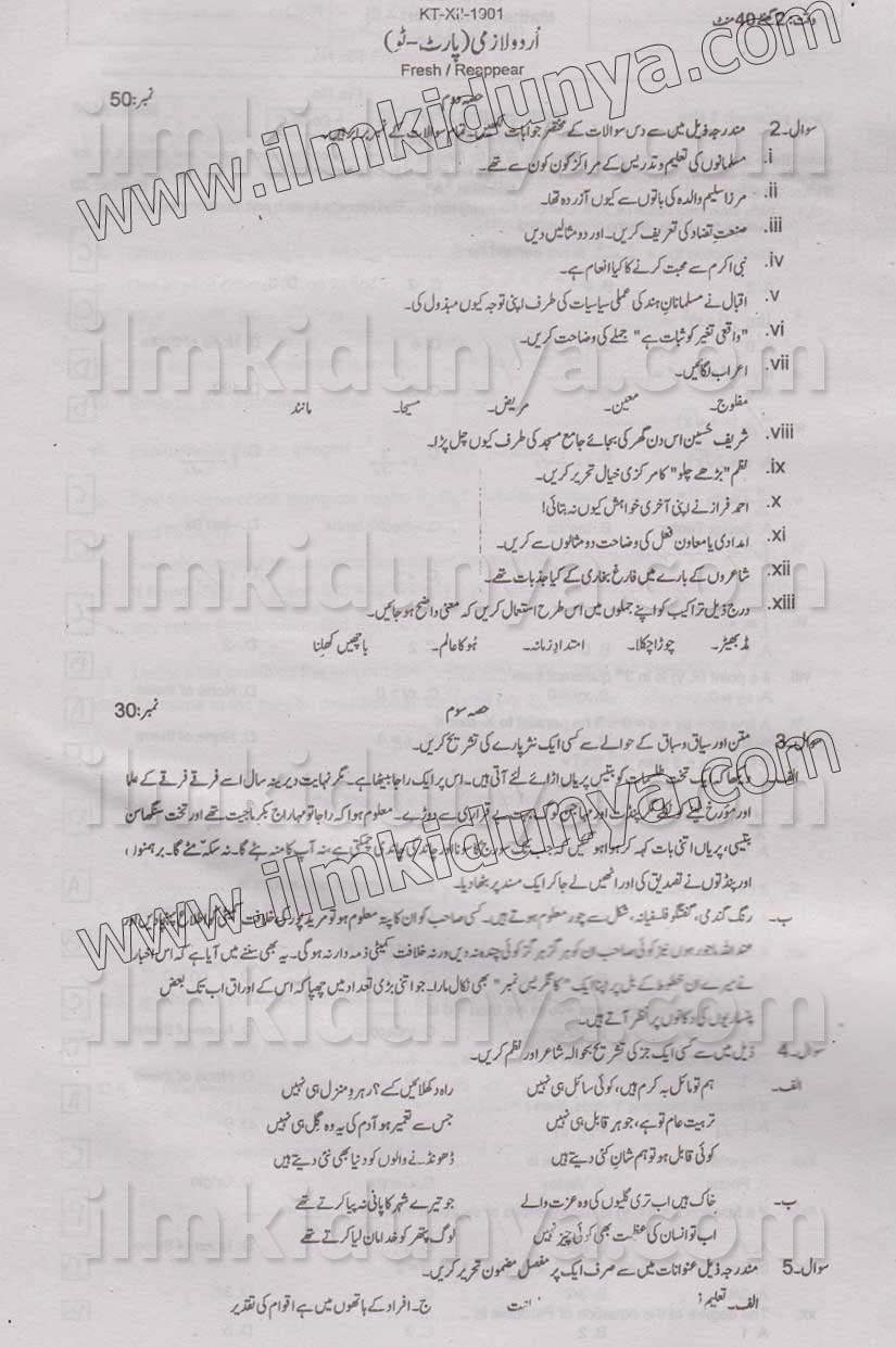 past paper 2019 kohat board inter part II urdu subjective