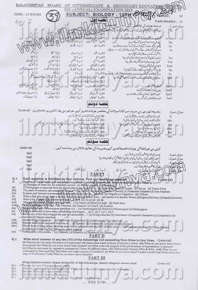 past paper 2019 quetta board 10th class biology objective