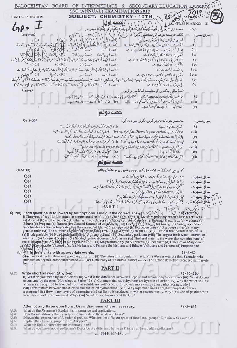 past paper 2019 quetta board 10th class chemistry