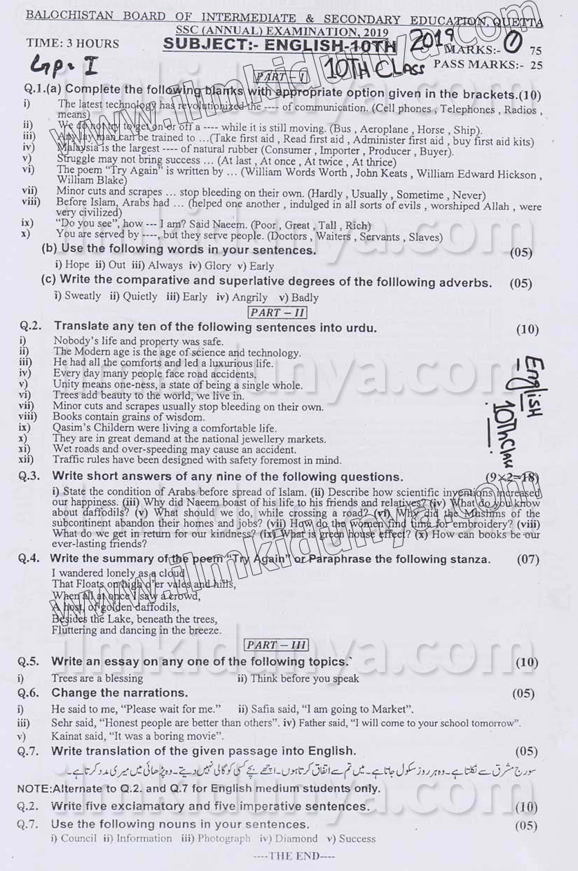 past paper 2019 quetta board 10th class english objective