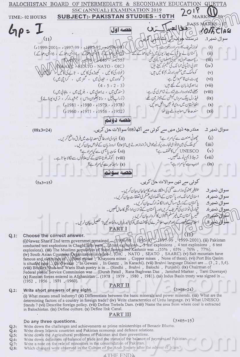 past paper 2019 quetta board 10th class pakistan studies