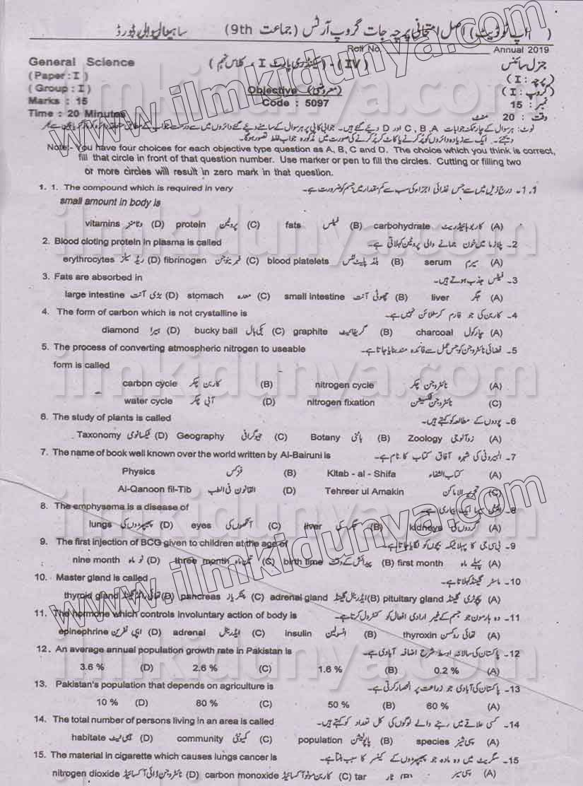 past paper 2019 sahiwal board 9th class general science