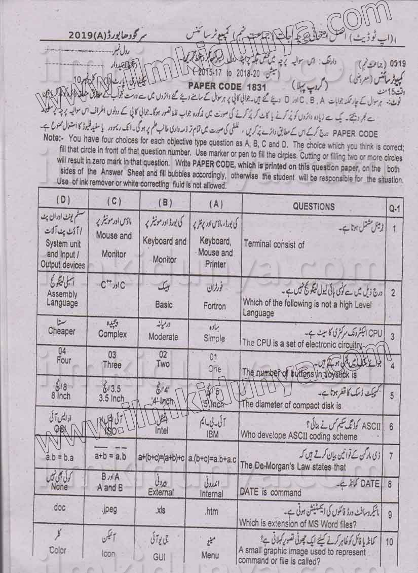 past paper 2019 sargodha board 9th class computer science
