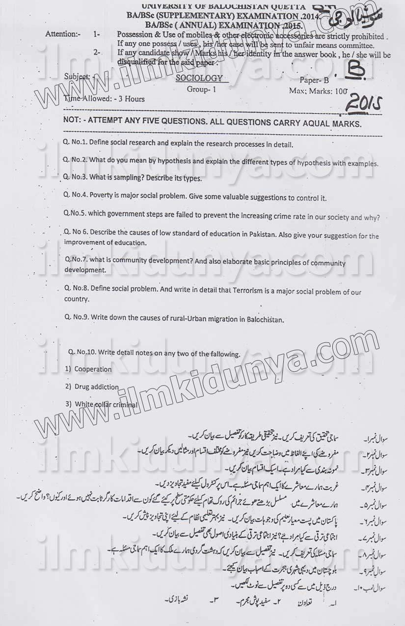 past paper 2015 university of balochistan quetta ba bsc