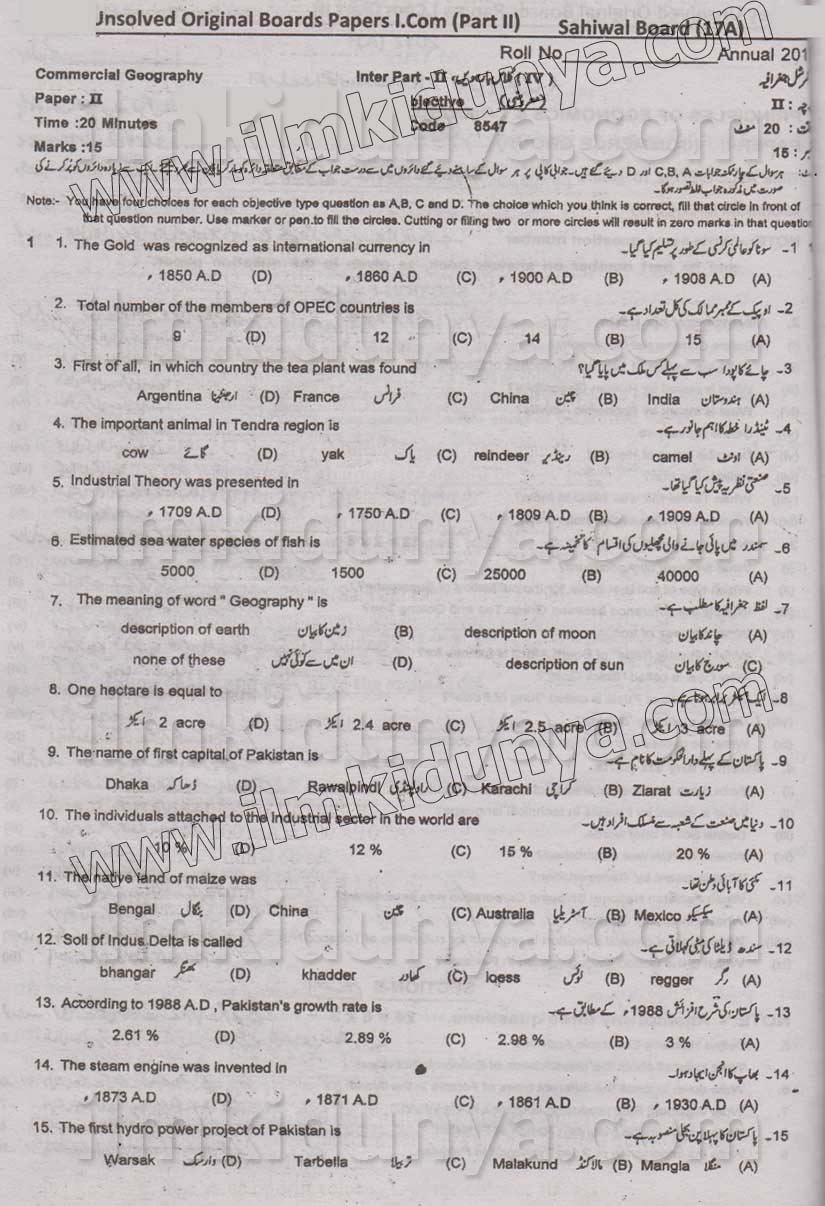past paper 2017 sahiwal board inter part II commercial