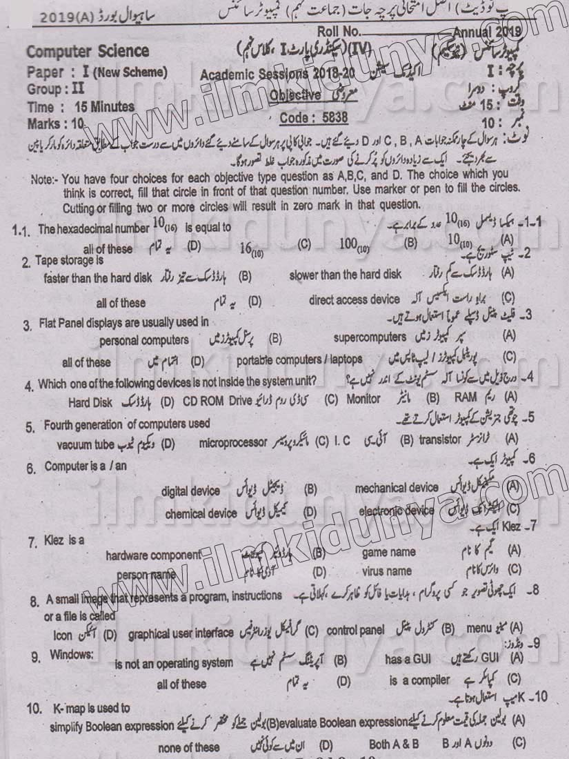 past paper 2019 sahiwal board 9th class computer science