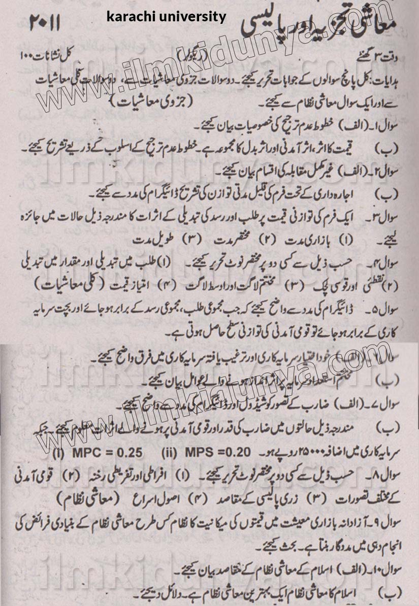 past paper 2011 karachi university b.com part 1 economics