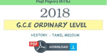 2018 O/L History Past paper - Tamil medium