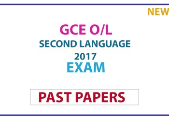 Second Language Past Paper Sinhala 2017