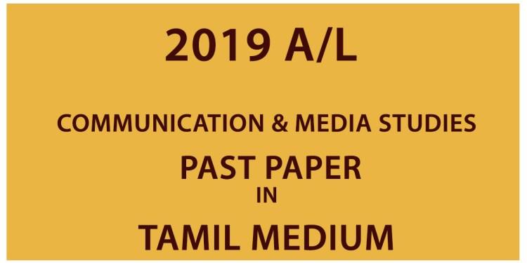 2019 A/L Communication and Media Studies Marking Scheme - Sinhala Medium
