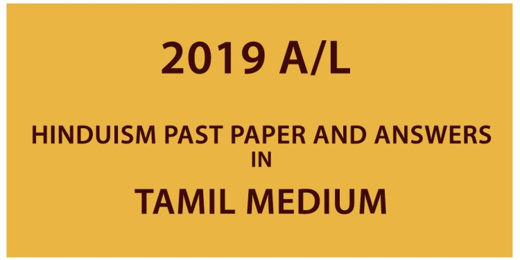 2019 A/L Hinduism past paper and answers - Tamil Medium