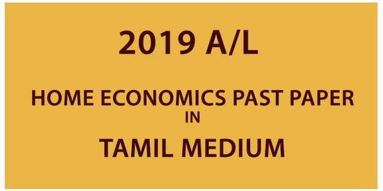 2019 A/L Home Economics Past Paper - Tamil Medium