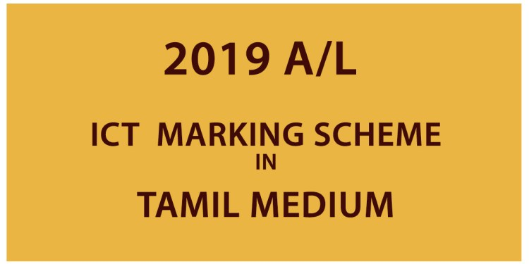 2019 A/L ICT Marking Scheme - Tamil Medium
