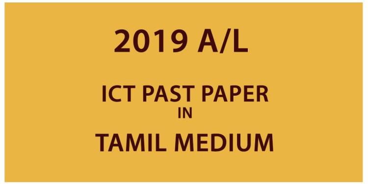 2019 A/L ICT Past Paper - Tamil Medium