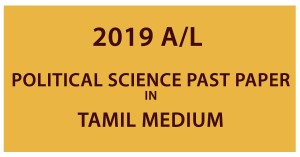 2019 A/L Political Science Past Paper - Tamil Medium