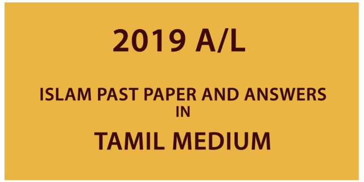 2019 A/L Islam past paper and answers - Tamil Medium
