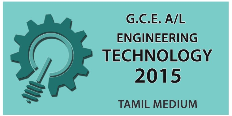GCE Advanced Level Engineering Technology paper in Tamil Medium - 2015