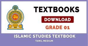 Grade 1 Islamic Studies textbook | Tamil Medium