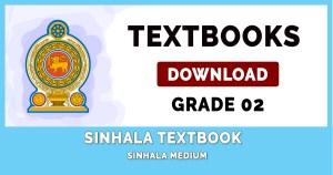 Grade 2 Sinhala textbook | Sinhala Medium