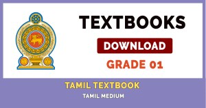 Tamil textbook
