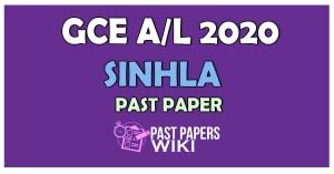 2020 a/l sinhala past paper download, 2020 a/l sinhala paper answers, 2020 a/l sinhala past paper,
