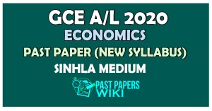 G.C.E Advanced Level Economics Past Paper 2020 | Sinhala Medium
