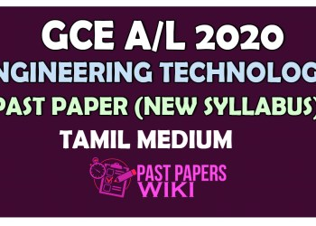 Engineering Technology Past Paper 2020 | Tamil Medium