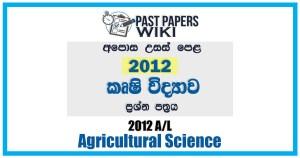 2012 A/L Agriculture Past Paper   Sinhala Medium