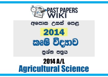 GCE A/L Agricultural Science Past Paper In Sinhala Medium – 2014