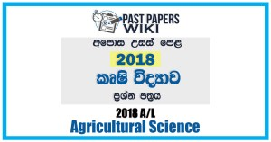 GCE A/L Agricultural Science Past Paper In Sinhala Medium – 2018