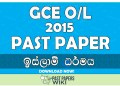 2015 O/L Islam Past Paper | Sinhala Medium