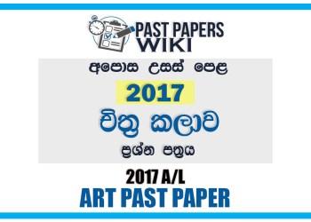 GCE A/L Art Past Paper In Sinhala Medium – 2017
