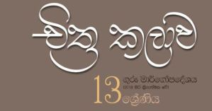 Grade 13 A/L Art Teachers Guide | Sinhala medium