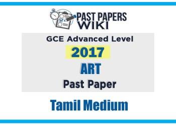 2017 A/L Art Past Paper | Tamil Medium