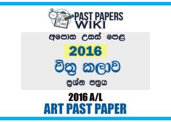 2016 A/L Art Past Paper | Sinhala Medium