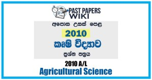 GCE A/L Agricultural Science Past Paper In Sinhala Medium – 2010